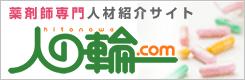 人の輪.com